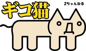 ギコ兄とデートヽ(´ー`)ノ~関東出撃11