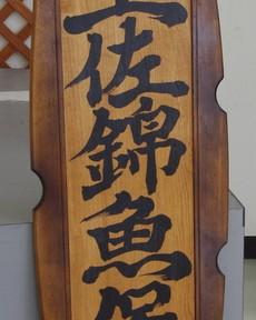 土佐錦魚の品評会で悶絶の巻ヽ(´ー`)ノ