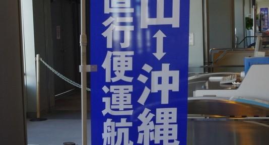 0)沖縄金魚紀行 直行便がないと不便だヽ(`Д´)ノ