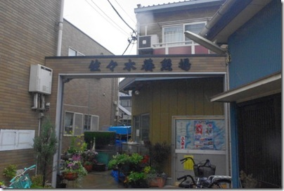 佐々木養魚場&琉金バ○の集い!~関東出撃⑦
