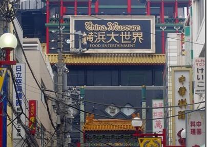 錦糸町到着!もに~に集合! 第13話 四国~関東・車で金魚旅