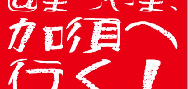 11月、関東&新潟へ(お知らせ)