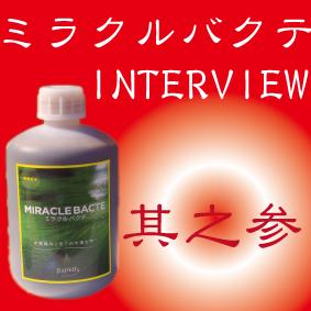 「ミラクルバクテ誕生秘話」特別インタビュー第3部