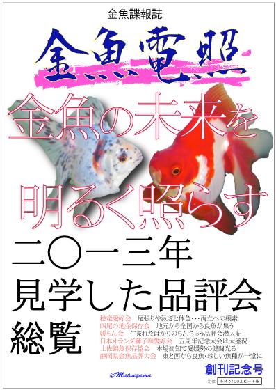 不肖@まつやま、金魚雑誌を創刊します!
