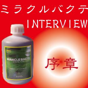 ミラクルバクテ特別インタビュー序章
