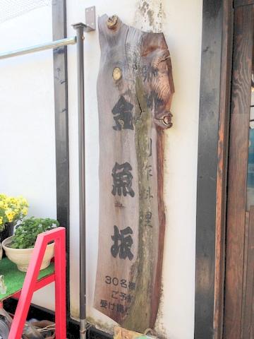macさんと金魚坂へ行く~春の関東遠征1