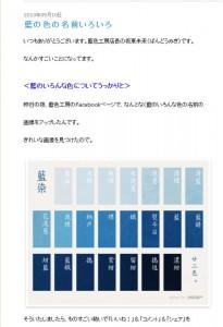 藍色工房(あいいろこうぼう) オフィシャルブログ