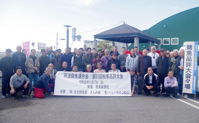 いざ徳島へ!阿波錦魚連合会遠征(上)